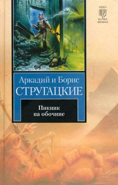 Обложка книги Пикник на обочине, автор Стругацкие, Аркадий и Борис