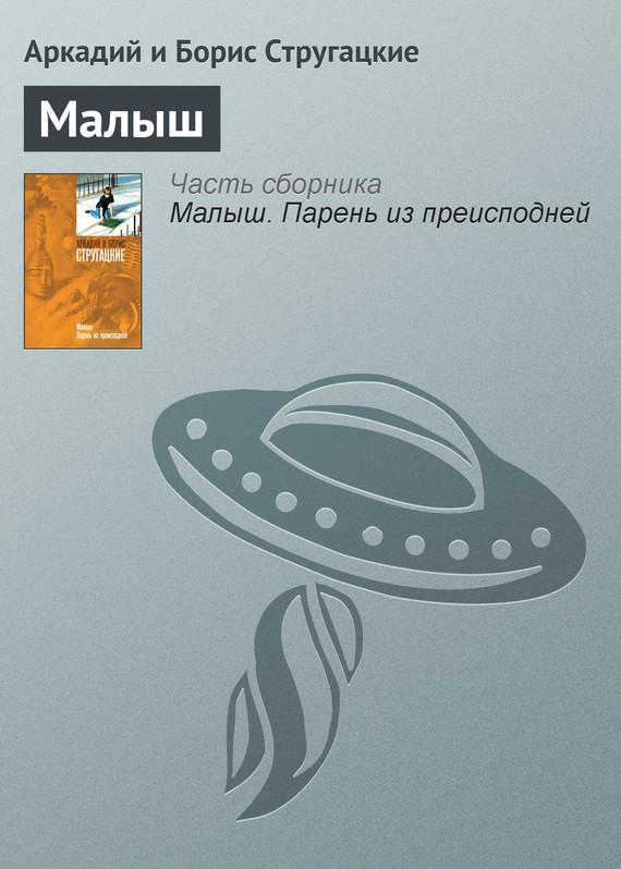 Обложка книги Малыш, автор Стругацкие, Аркадий и Борис
