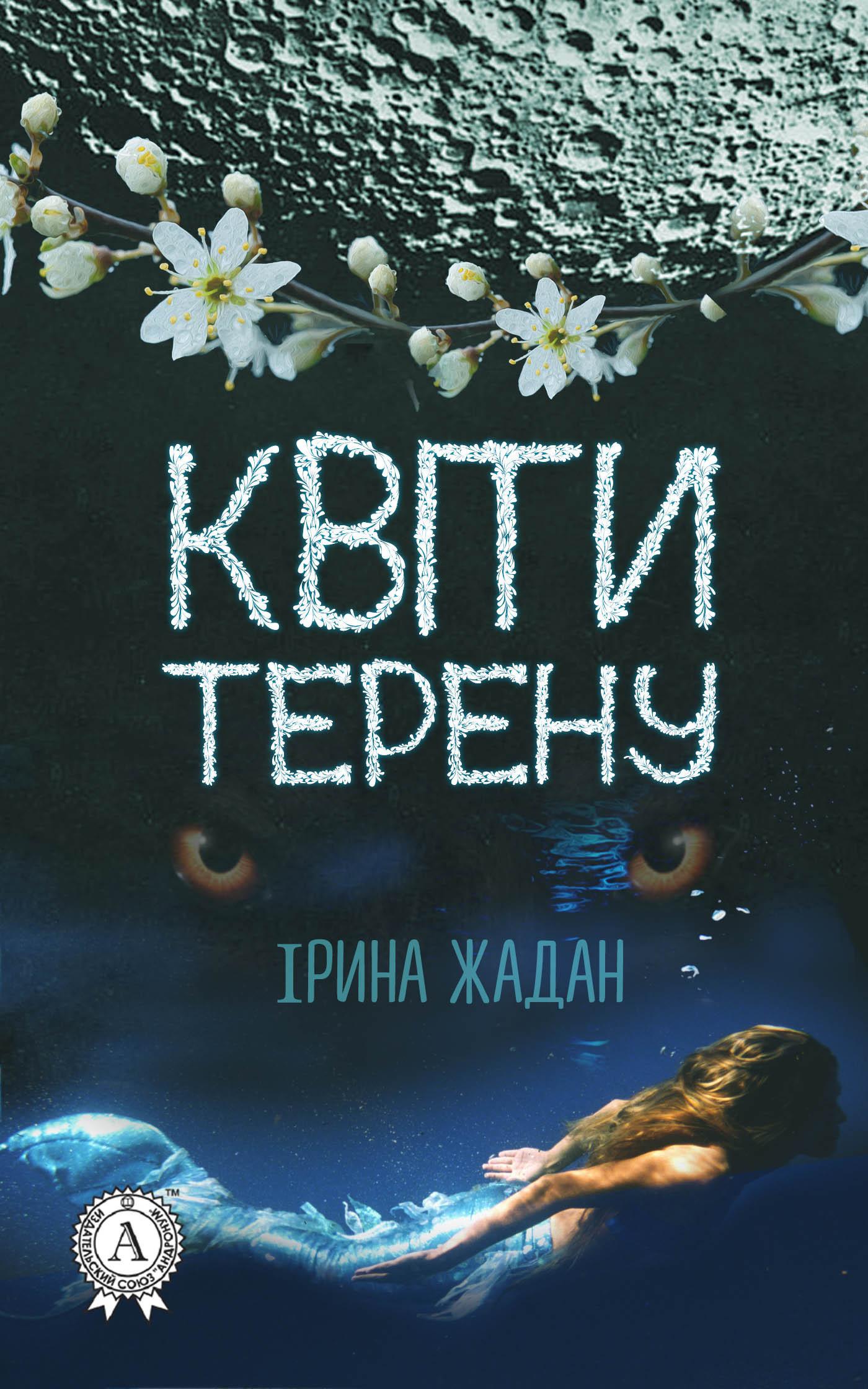 Ірина Жадан Квіти терену васіліса трофимович любов на лінії вогню збірник