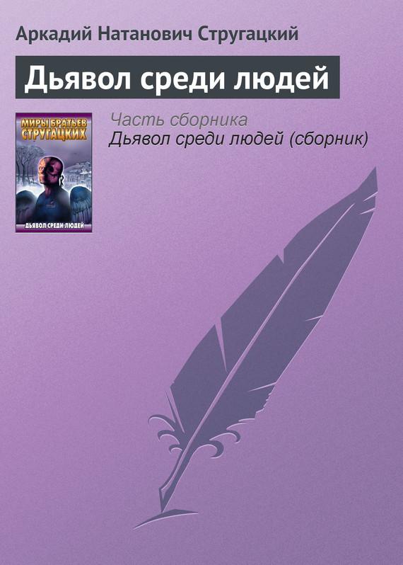 Обложка книги Дьявол среди людей, автор Стругацкие, Аркадий и Борис