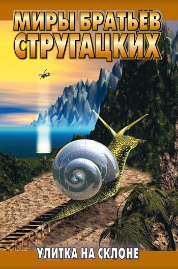Обложка книги Улитка на склоне, автор Стругацкие, Аркадий и Борис