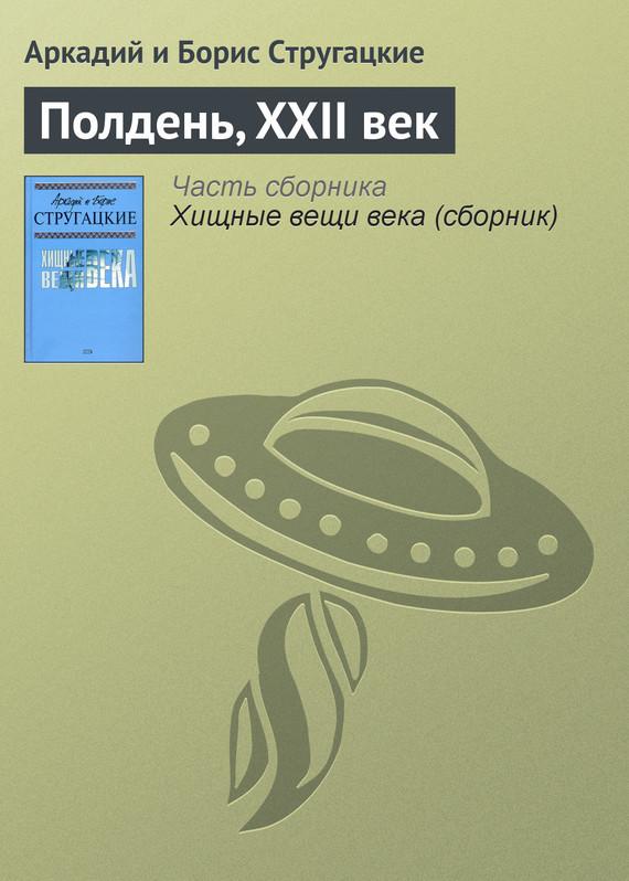 Обложка книги Полдень, XXII век, автор Стругацкие, Аркадий и Борис