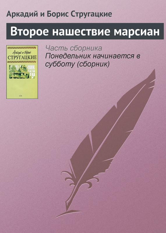 Обложка книги Второе нашествие марсиан, автор Стругацкие, Аркадий и Борис