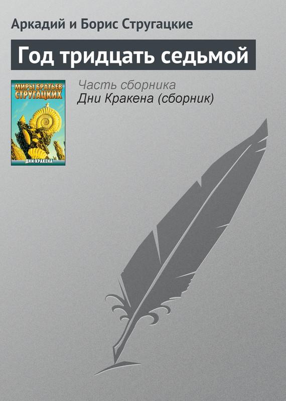 Обложка книги Год тридцать седьмой, автор Стругацкие, Аркадий и Борис