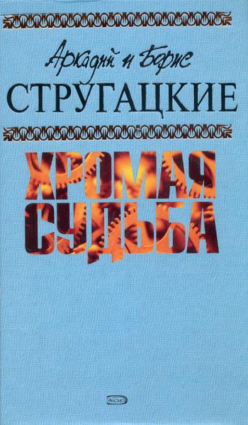 Аркадий и Борис Стругацкие Забытый эксперимент аркадий шушпанов двигатель торговли