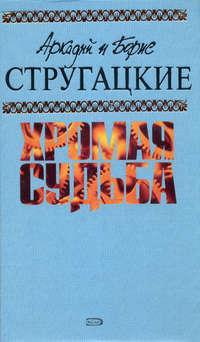 Стругацкие, Аркадий и Борис - Забытый эксперимент