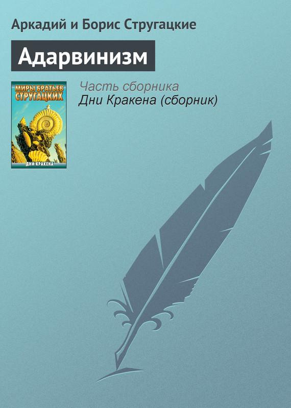 Аркадий и Борис Стругацкие Адарвинизм