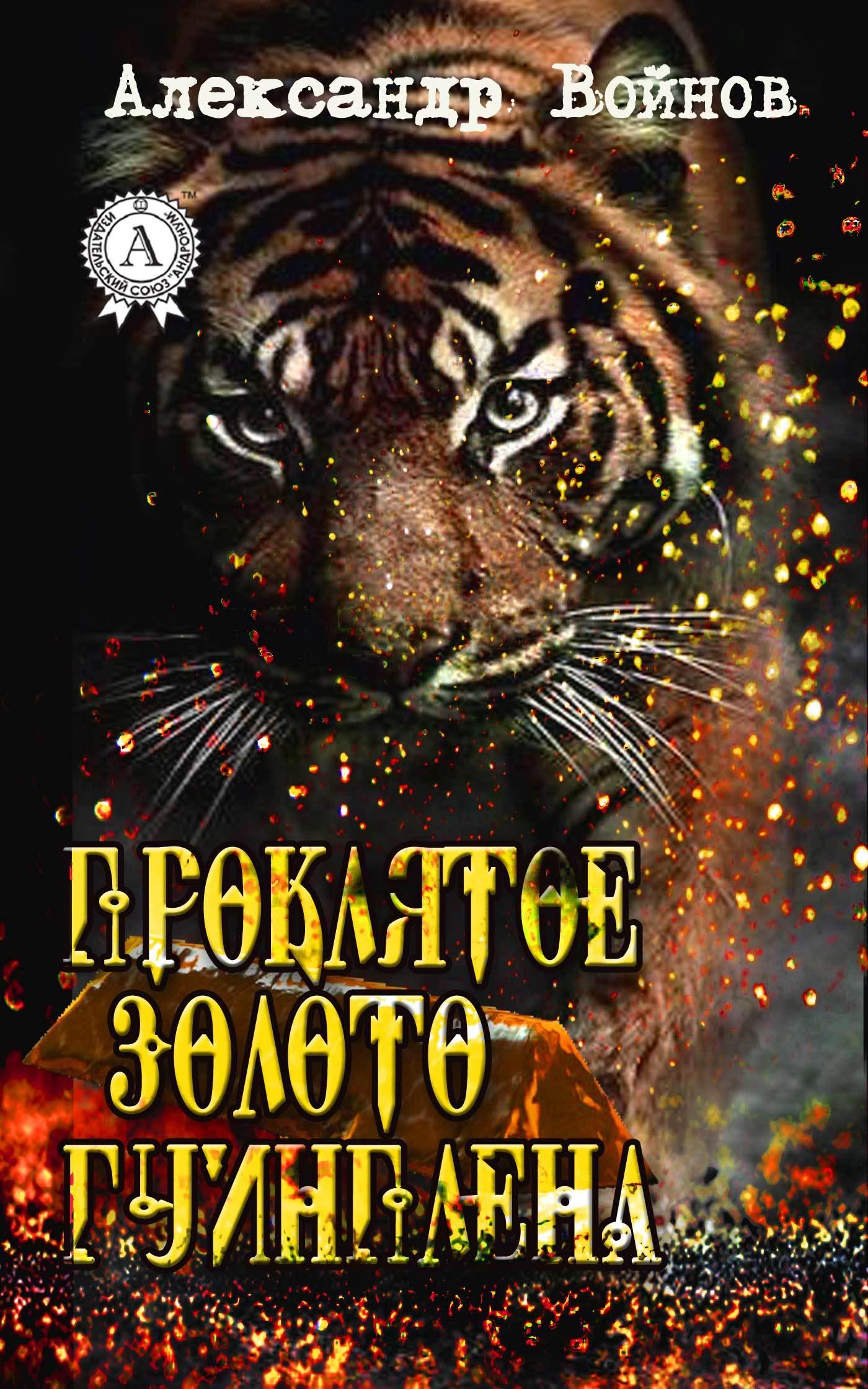 Александр Войнов - Проклятое золото Гуинплена