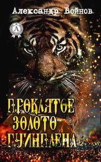 Войнов, Александр  - Проклятое золото Гуинплена