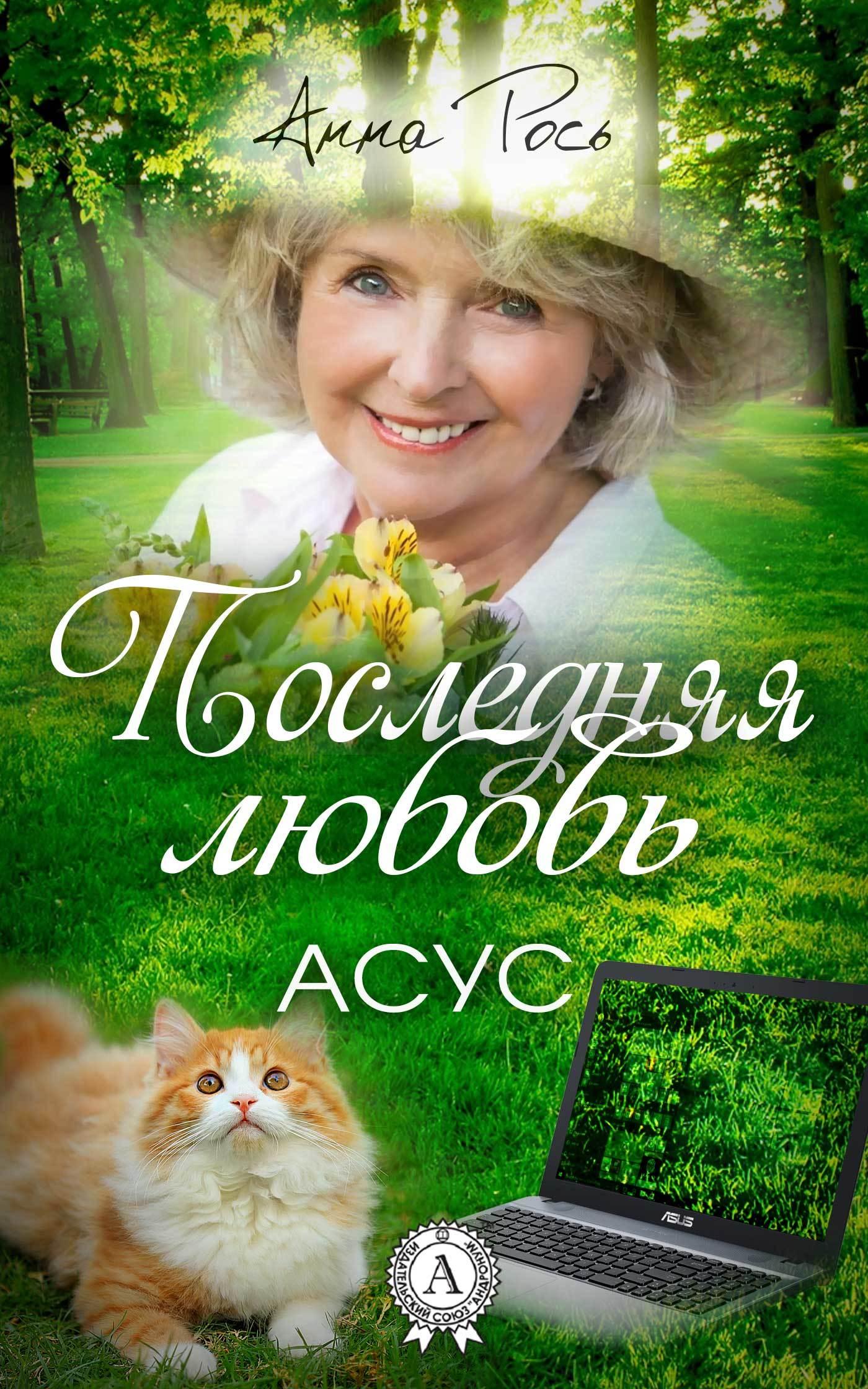 Анна Рось - Последняя любовь