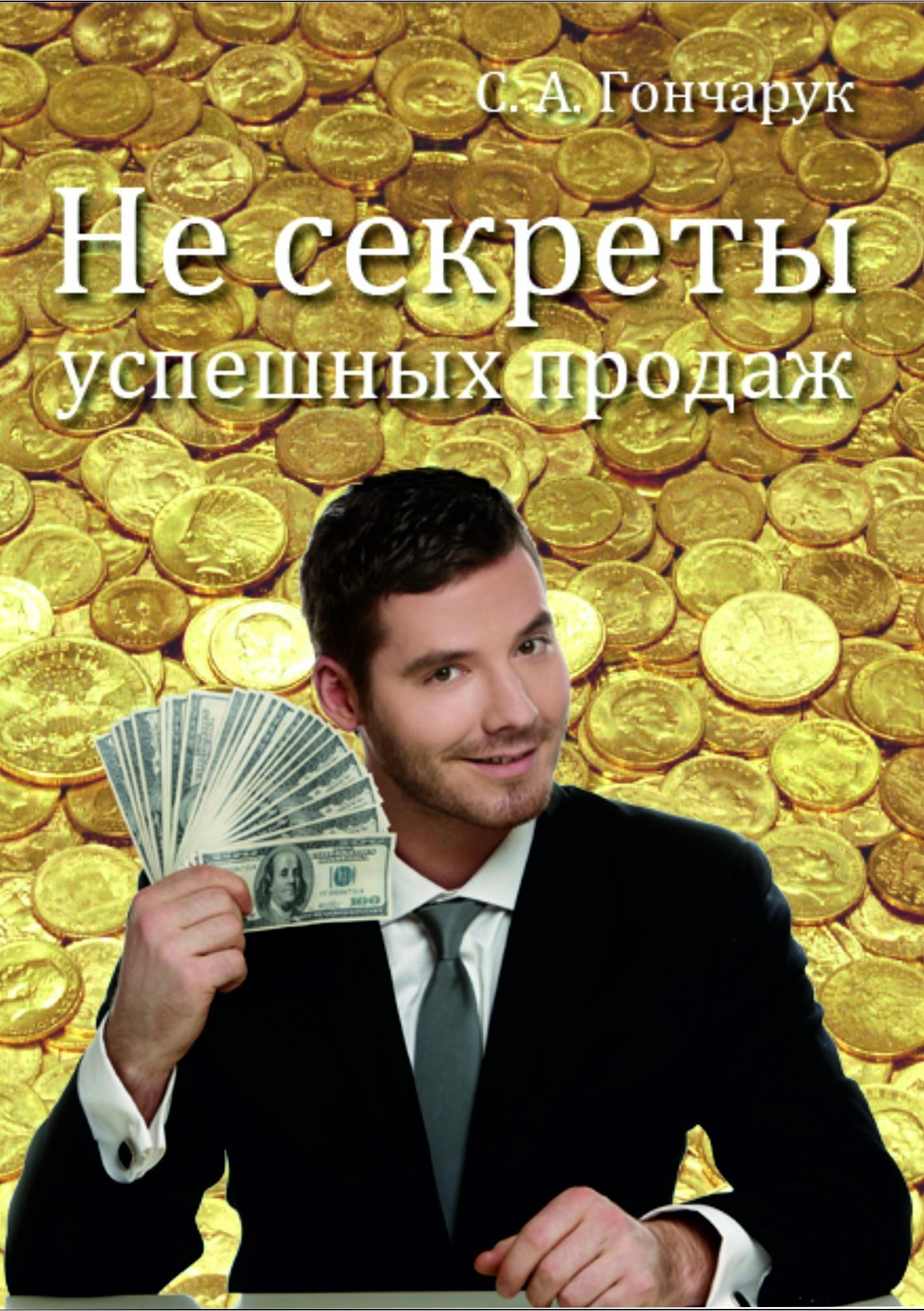 Сергей Анатольевич Гончарук. Не секреты успешных продаж