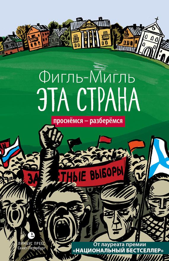 Обложка книги Эта страна, автор Фигль-Мигль