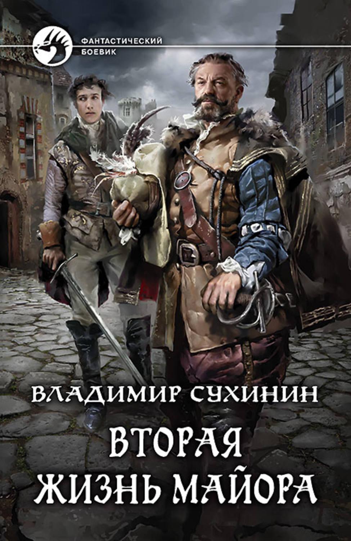 Играть чтобы жить Книга 3 Долг  Дмитрий Рус