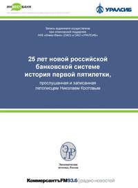 Кротов, Николай Иванович  - 25 лет новой российской банковской системе. История первой пятилетки