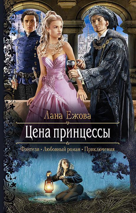 Лана Ежова