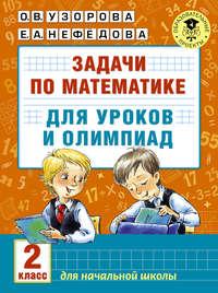 - Задачи по математике для уроков и олимпиад. 2 класс
