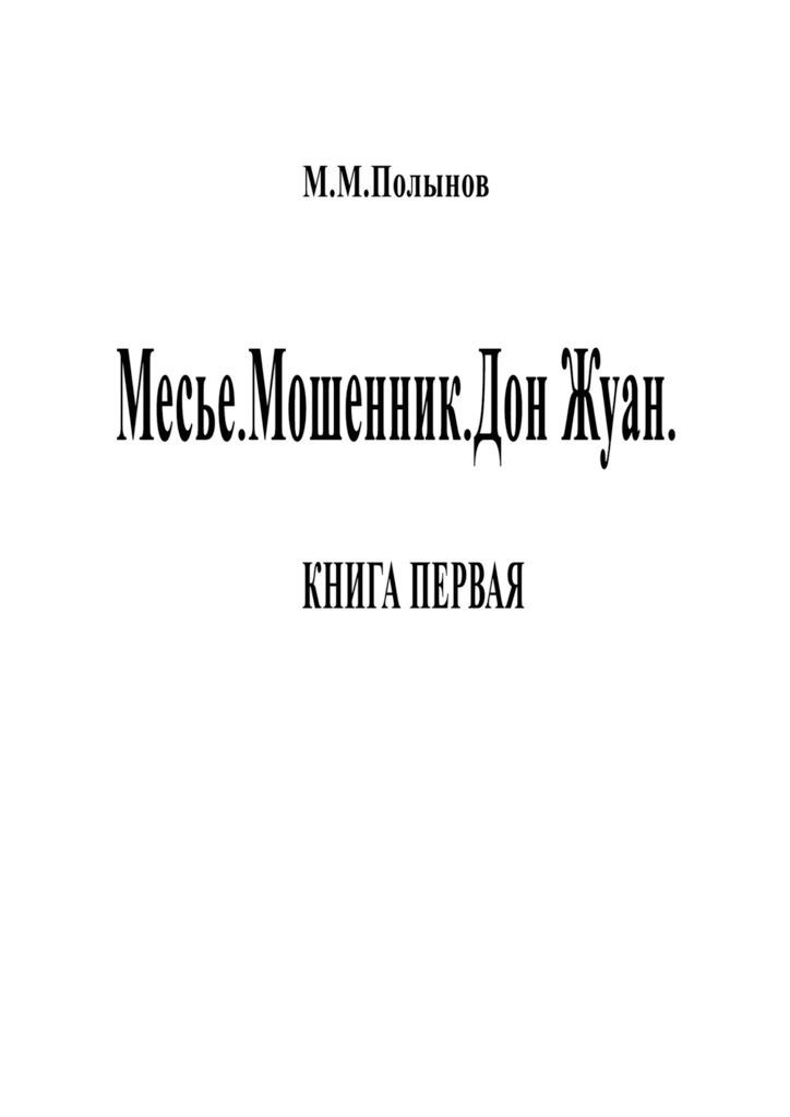Михаил Михайлович Полынов Месье. Мошенник. Дон Жуан. КНИГА ПЕРВАЯ