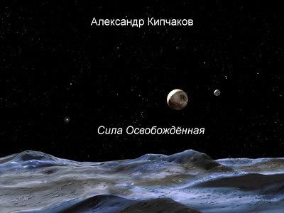 Александр Кипчаков - Сила освобождённая