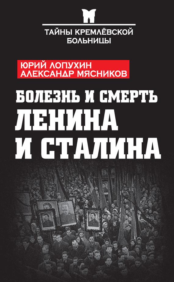 Александр Мясников Болезнь и смерть Ленина и Сталина (сборник) недорого