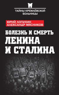 Мясников, Александр  - Болезнь и смерть Ленина и Сталина (сборник)