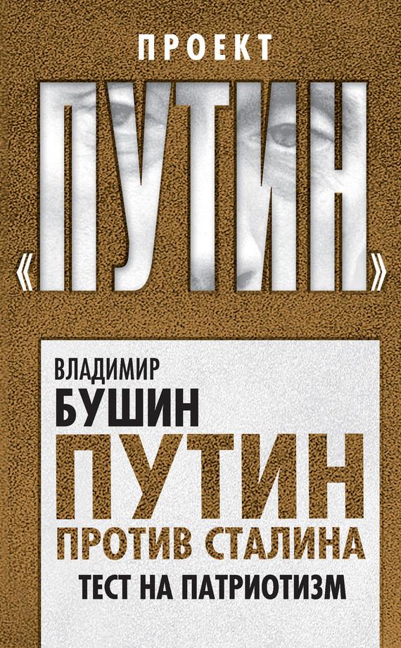 Владимир Бушин Путин против Сталина. Тест на патриотизм бушин в от калуги до кенигсберга фронтовой дневник