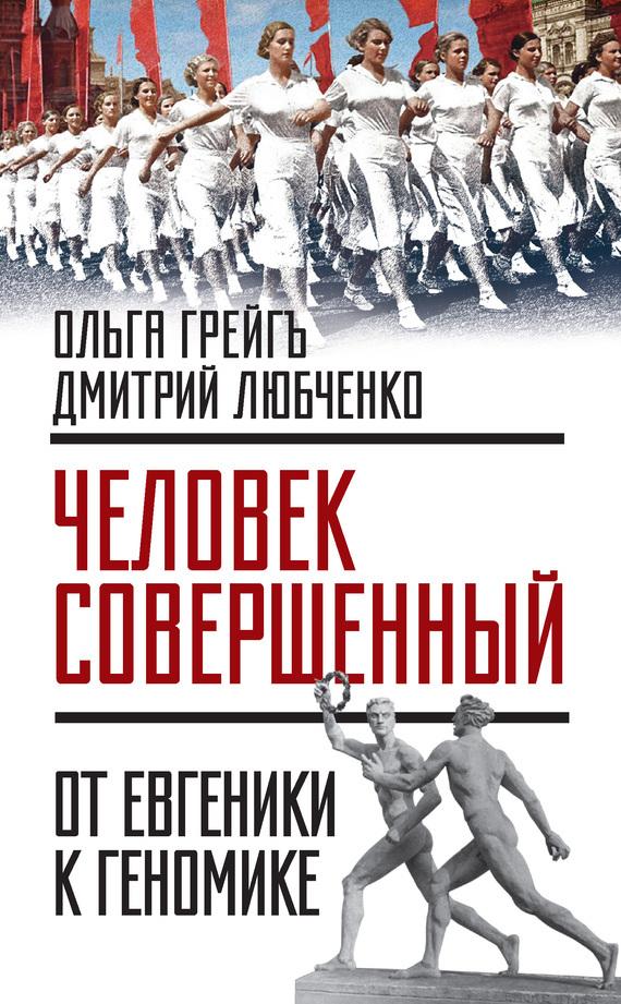 Ольга Грейгъ, Дмитрий Любченко - «Человек совершенный»: от евгеники к геномике (сборник)