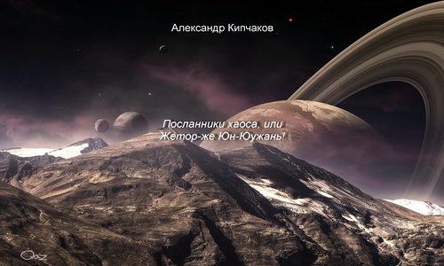 Александр Кипчаков - Посланники хаоса, или Жетор-же Юн-Юужань!
