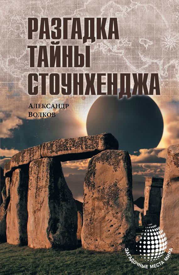 Александр Волков - Разгадка тайны Стоунхенджа
