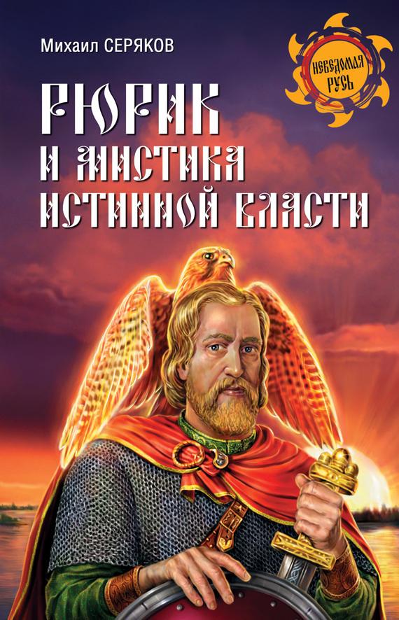Михаил Серяков Рюрик и мистика истинной власти