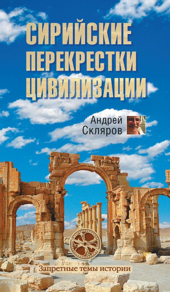 Андрей Скляров бесплатно