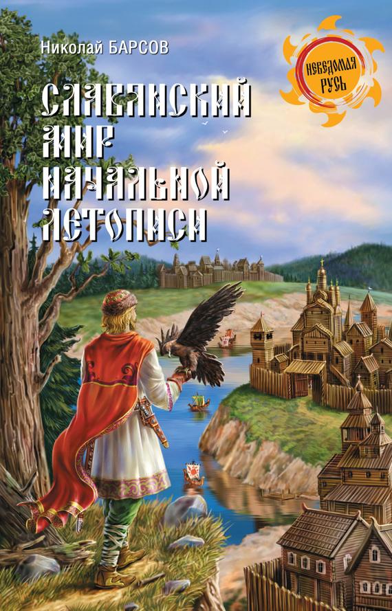 Николай Барсов - Славянский мир Начальной летописи