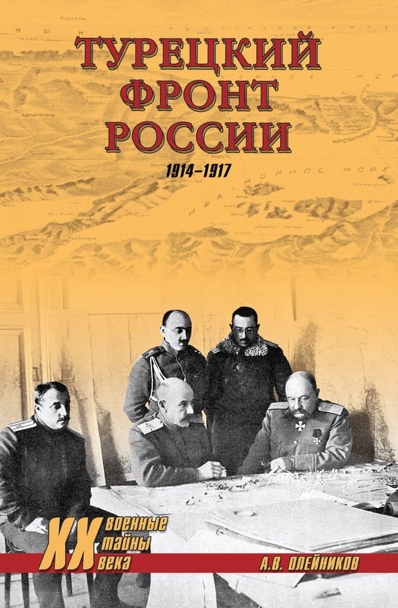 Алексей Олейников Турецкий фронт России. 1914–1917