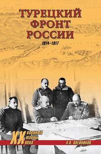 Олейников, Алексей  - Турецкий фронт России. 1914–1917