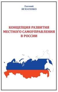 Игнатенко, Евгений  - Концепция развития местного самоуправления в России