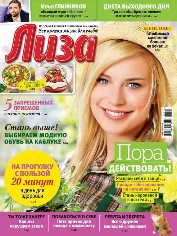 Журнал «Лиза» №13/2017