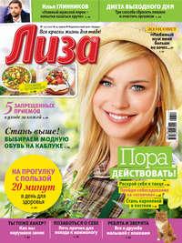 - Журнал «Лиза» №13/2017