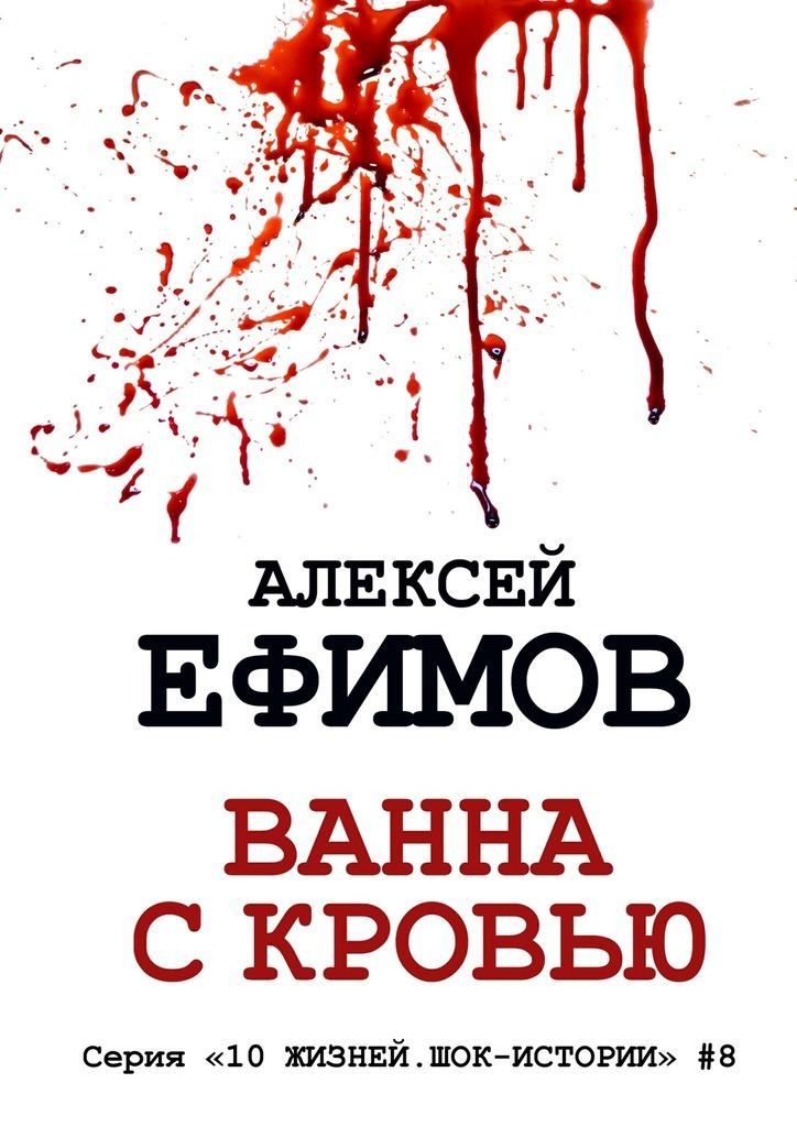 Алексей Ефимов. Ванна скровью