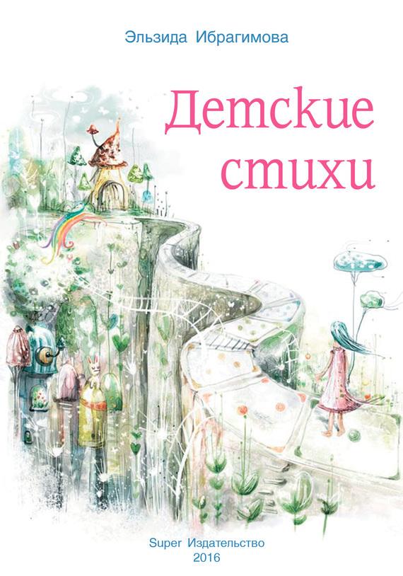 Эльзида Ибрагимова - Детские стихи