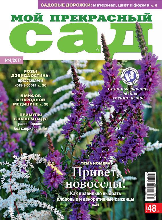 ИД «Бурда» Мой прекрасный сад №04/2017 ид бурда мой прекрасный сад 02 2017
