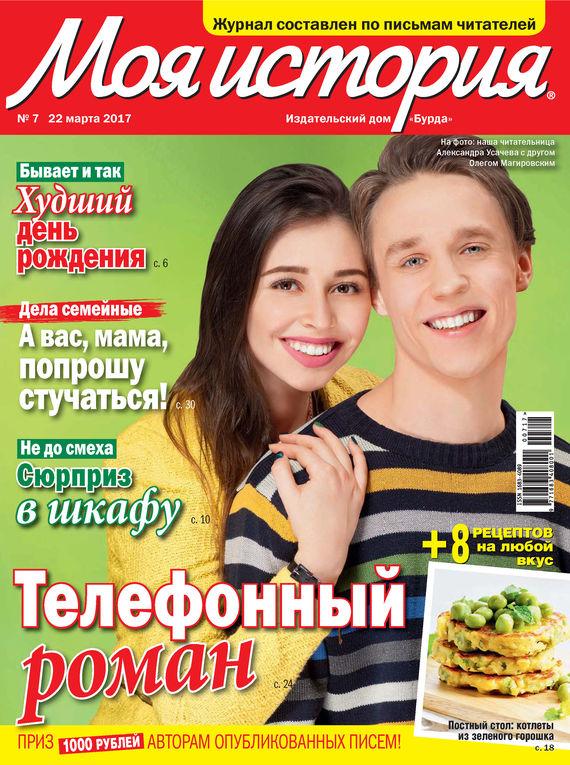 ИД «Бурда» Журнал «Моя история» №07/2017