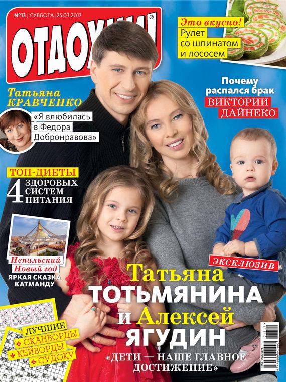 ИД «Бурда» Журнал «Отдохни!» №13/2017 ид бурда журнал отдохни 35 2015