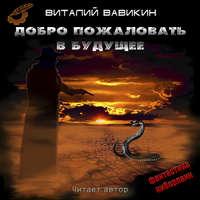 Виталий Вавикин - Добро пожаловать в будущее