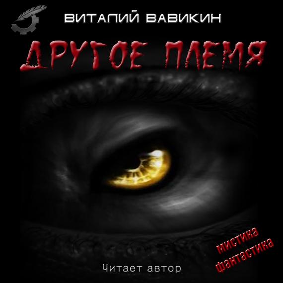 Виталий Вавикин Другое племя виталий вавикин квазаразмерность книга 5