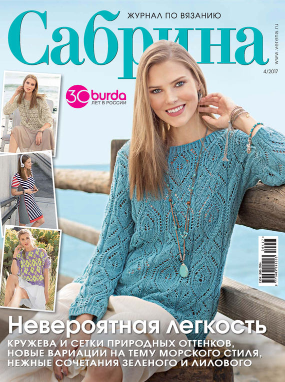 ИД «Бурда» Сабрина. Журнал по вязанию. №04/2017 ид бурда журнал новый дом 06 2015