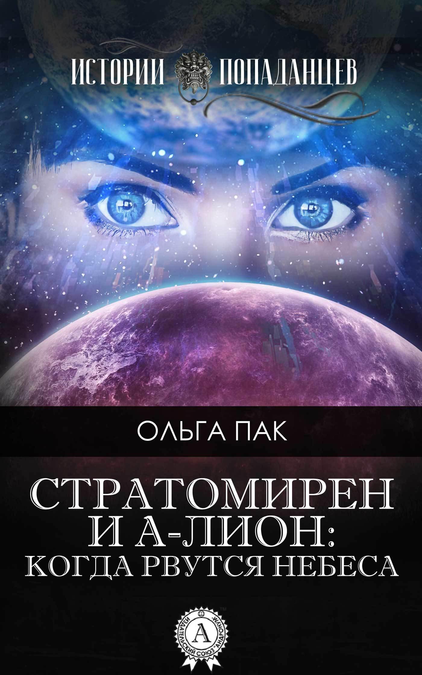 Ольга Пак - Стратомирен и А-Лион: Когда рвутся небеса