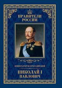 Ружицкая, Ирина  - Император Всероссийский Николай I Павлович