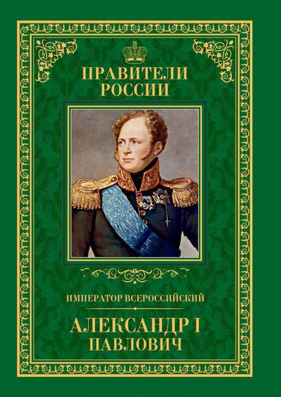 Любовь Мельникова - Император Всероссийский Александр I Павлович