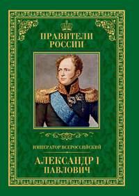 Мельникова, Любовь  - Император Всероссийский Александр I Павлович