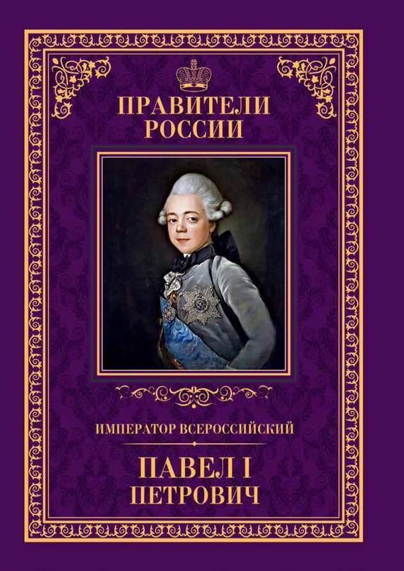Анна Семенова Император Всероссийский Павел I Петрович мазин а в трон императора