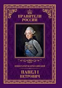 Семенова, Анна  - Император Всероссийский Павел I Петрович